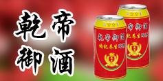 安徽乾帝御酒枸杞养生啤酒