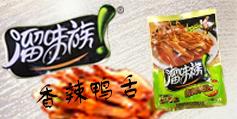 安徽溜味族食品有限公司