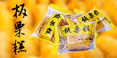 东明年年宏食品有限公司