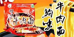 河南省阿凡提食品股份有限公司