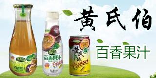 香港黄氏伯(国际)食品有限公司(广东黄氏伯食品实业有限公司)