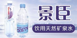 深圳市景百岁山泉水食品有限公司