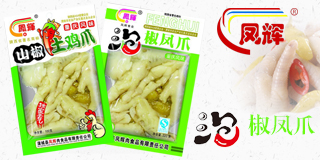 蒲城县凤辉肉食品有限责任公司