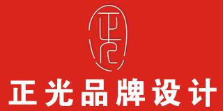 郑州正光品牌设计有限公司