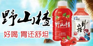 济源市鑫源饮品有限公司
