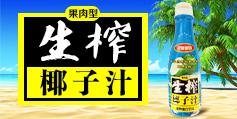 广东景威宝饮料有限公司