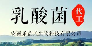 安徽乐益天生物科技有限公司
