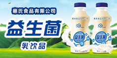 山�|惠氏食品有限公司