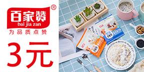 深圳市百家赞食品科?#21152;?#38480;公司