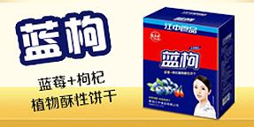 青�u江中食品有限公司