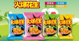 山�|牛仁食品有限公司
