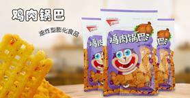 潮州市高�_食品有限公司