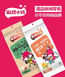 河南狐狸小健实业有限公司