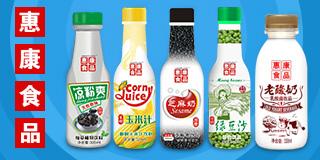 中山市惠康食品�料有限公司
