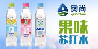 河南奥尚饮品有限公司