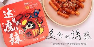 沈�德臣食品�N售有限公司