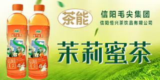 信�恒�d茶�品有限公司