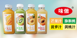 河南味傲饮品有限公司