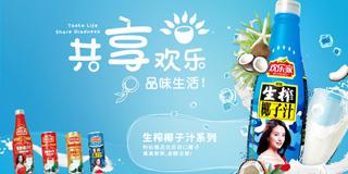 广东欢乐家食品集团股份有限公司