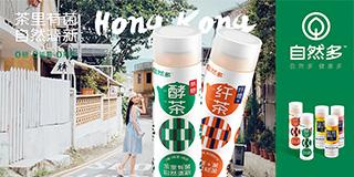 自然多(香港)大健康有限公司