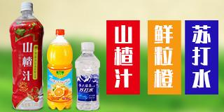 美汁源(青岛)饮品有限公司