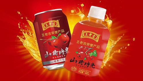 王老吉山楂�r光-山楂汁�料招商