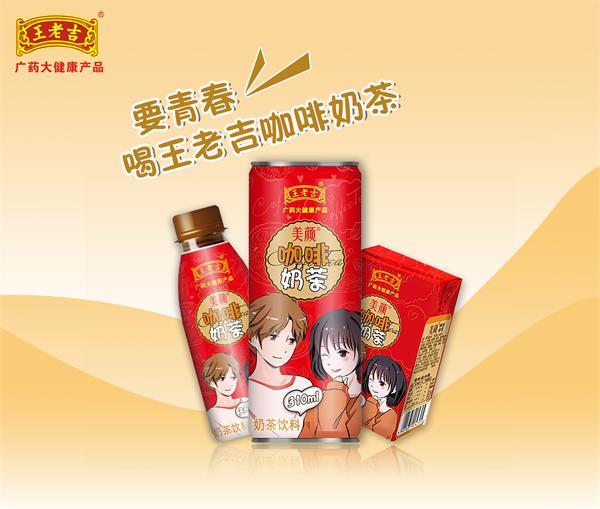2021王老吉咖啡奶茶被代理商����代理,引爆市�觯�