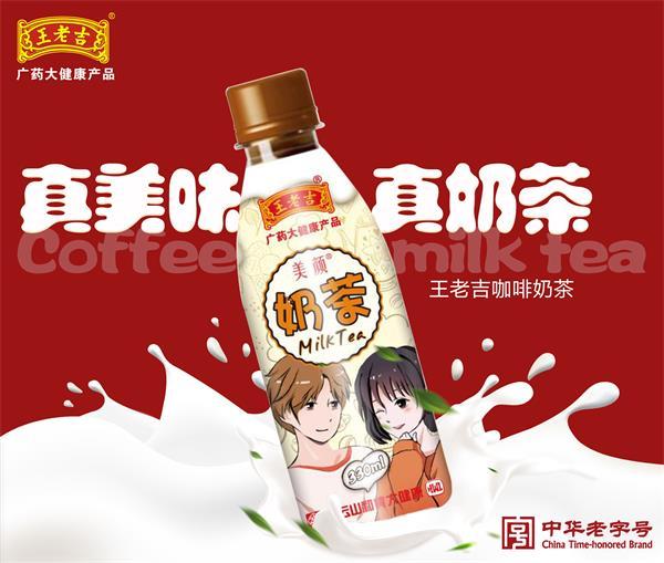 王老吉咖啡奶茶代理要求是什么?有什么政策支持?