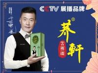 湖北苦荞酒招商加盟品牌荞轩酒业玉荞礼盒装