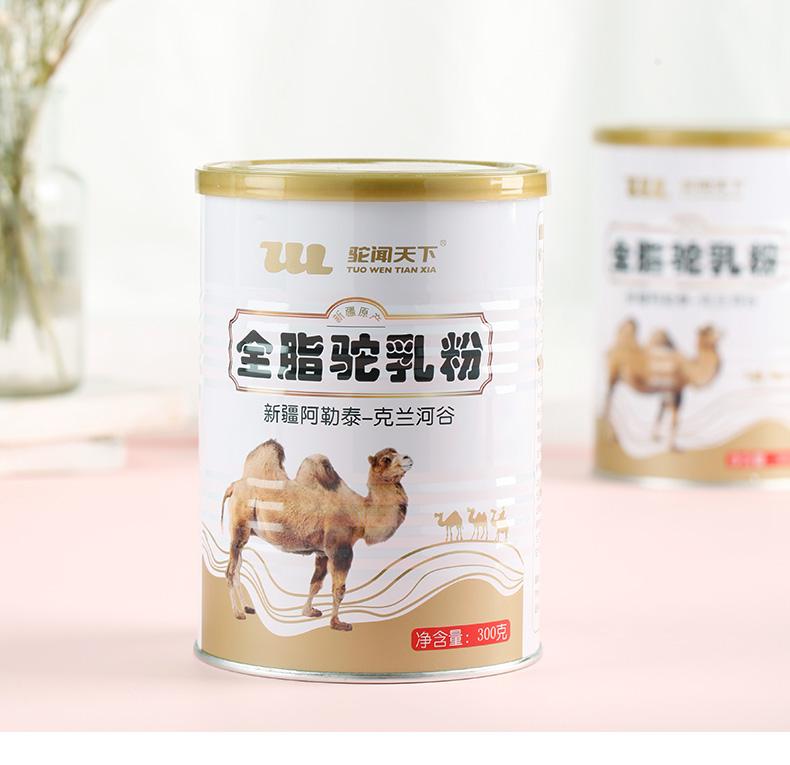 新疆��天下��奶粉系列�a品招商