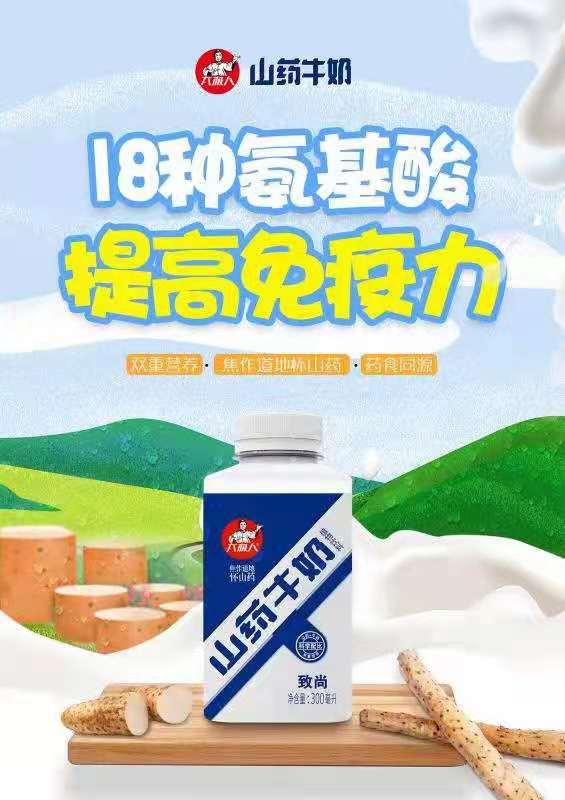 太�O人山�牛奶